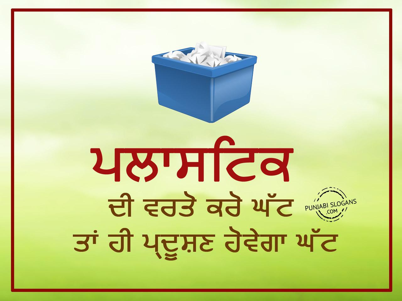 Image result for plastic punjabi